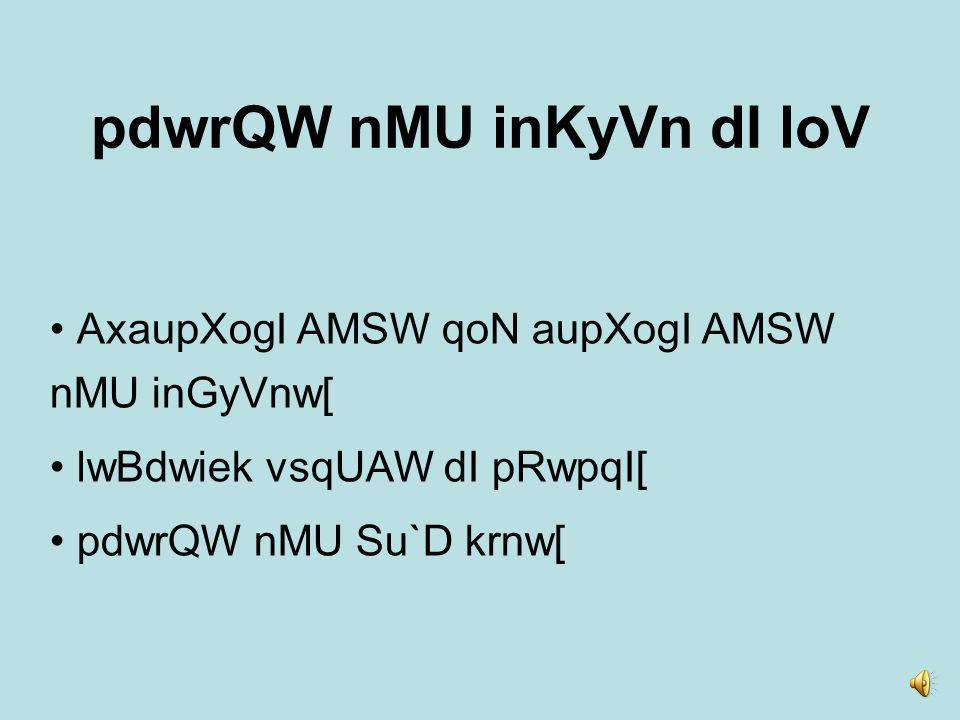 pdwrQW dw inKyVn jmwq - CyvIN AiDAwie -6 ivSw - swieMs mDU cOpVw swieMs imstRYs gO. hweI. skUl QUhI