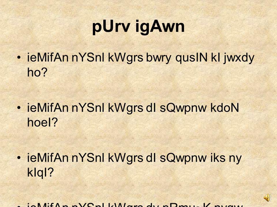 ieMfIAn nYSnl kWgrs iqAwr krqw: Alkw gupqw (AYs. AYs.