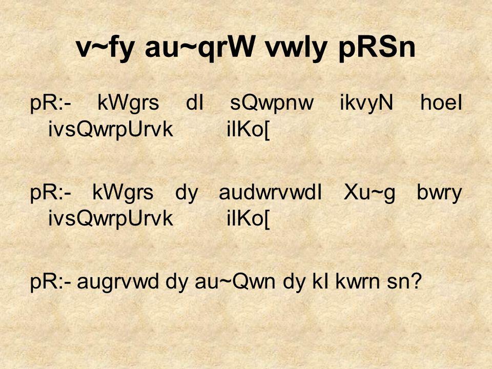 pR:- kRWqIkwrI AMdoln iks duAwrw SurU kIqw igAw.