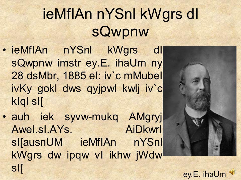 pUrv igAwn ieMifAn nYSnl kWgrs bwry qusIN kI jwxdy ho.