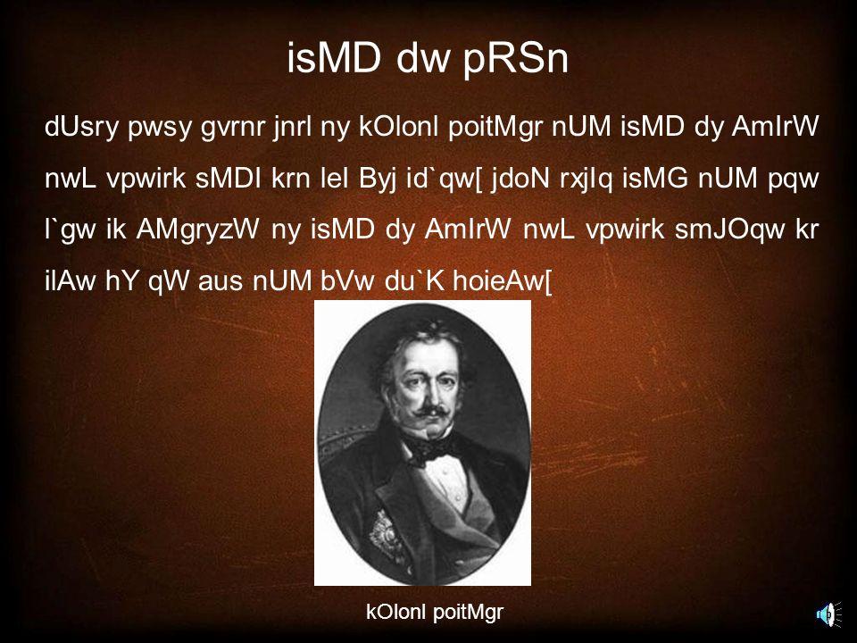 isMD dw pRdyS bloicsqwn pMjw b rwjsQw n KYrp ur isM D