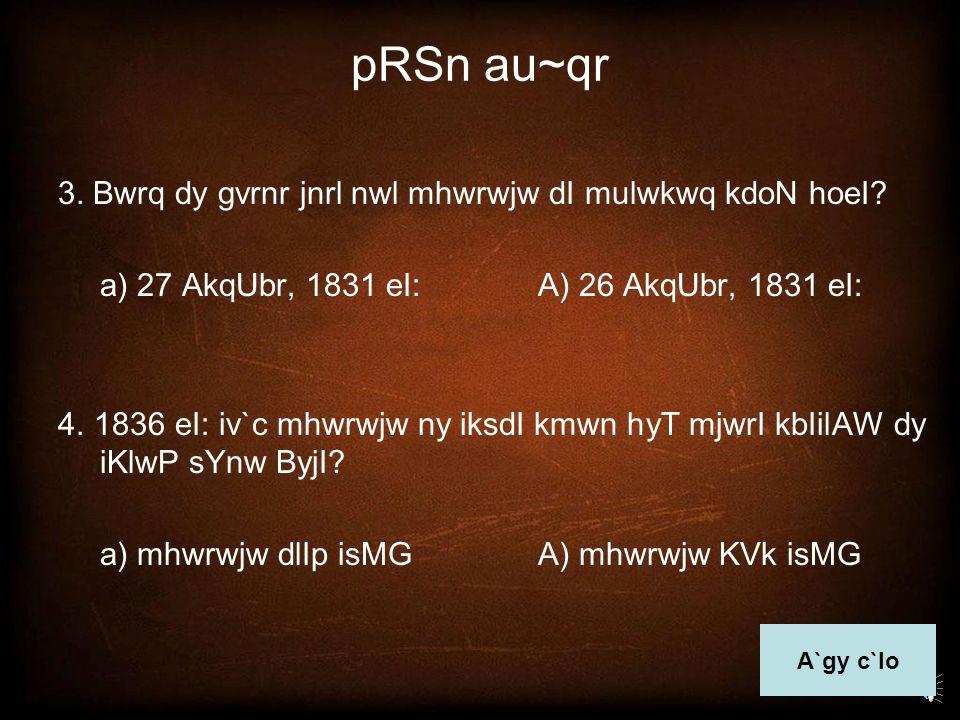 pRSn au~qr 1.iks sMDI nwl dirAw sqluj nUM h`d imQ ilAw igAw.