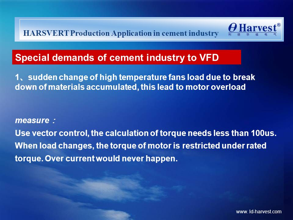 www. ld-harvest.com HARSVERT Production Application in cement industry Special demands of cement industry to VFD 1 sudden change of high temperature f