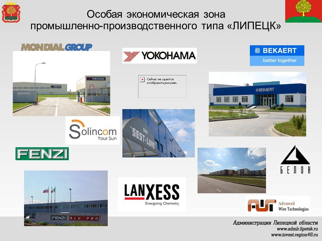 Особая экономическая зона промышленно-производственного типа «ЛИПЕЦК»