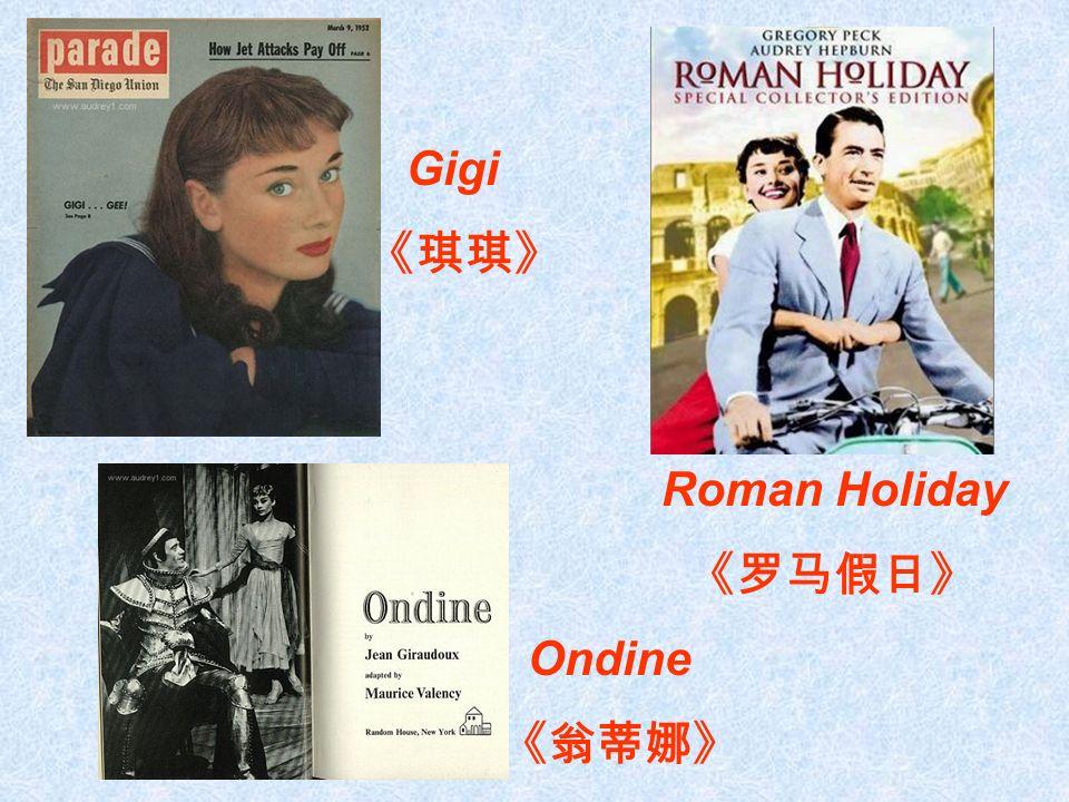 Gigi Roman Holiday Ondine