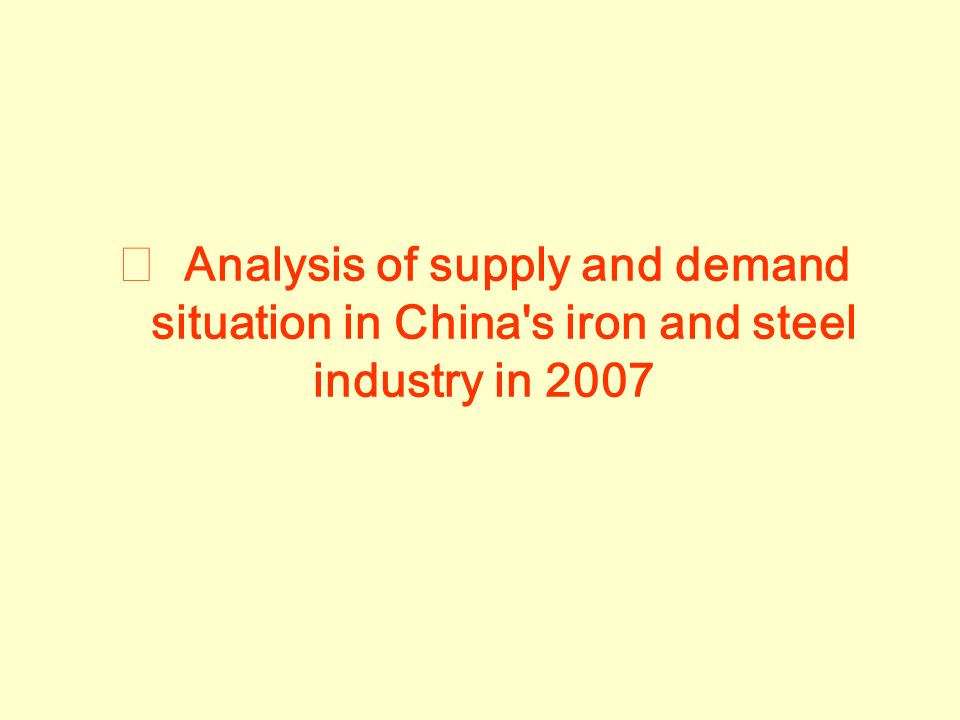 Analysis of supply and demand situation in China s iron and steel industry in 2007