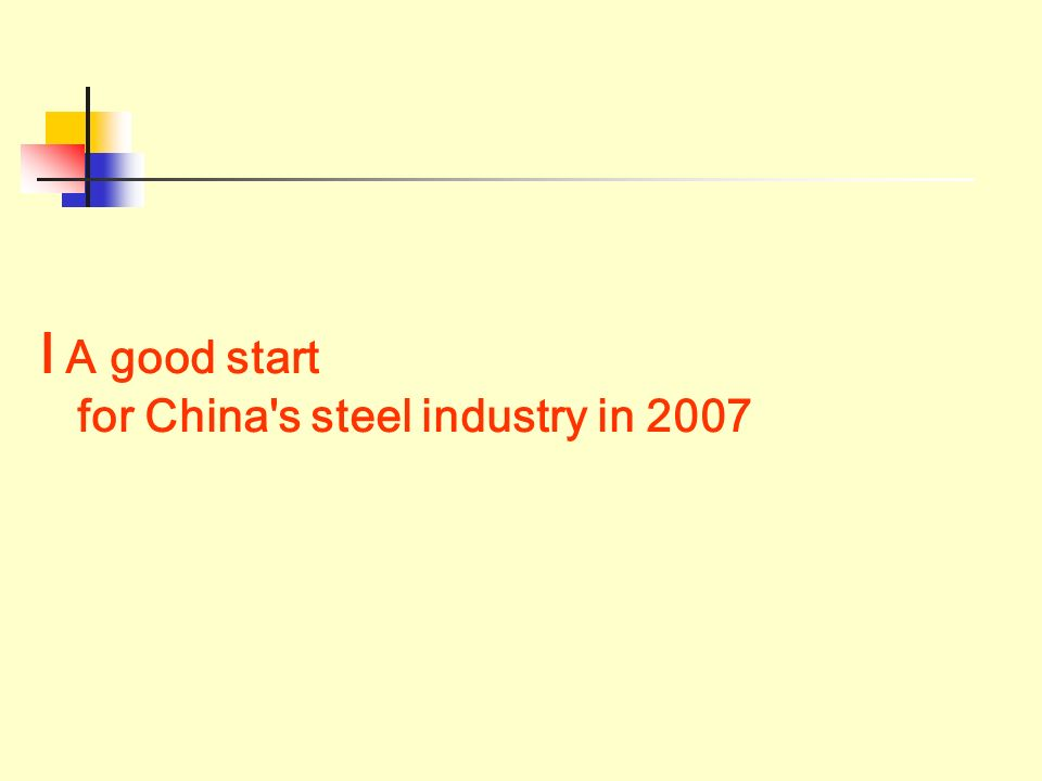 A good start for China s steel industry in 2007