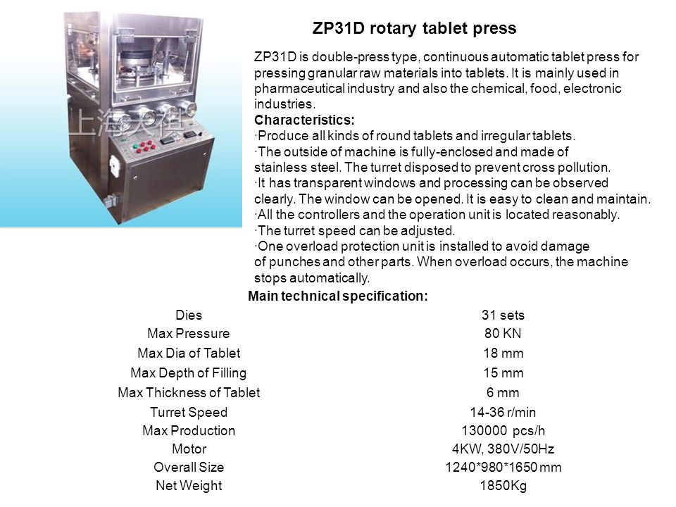 ZP31D rotary tablet press ZP31D is double-press type, continuous automatic tablet press for pressing granular raw materials into tablets. It is mainly