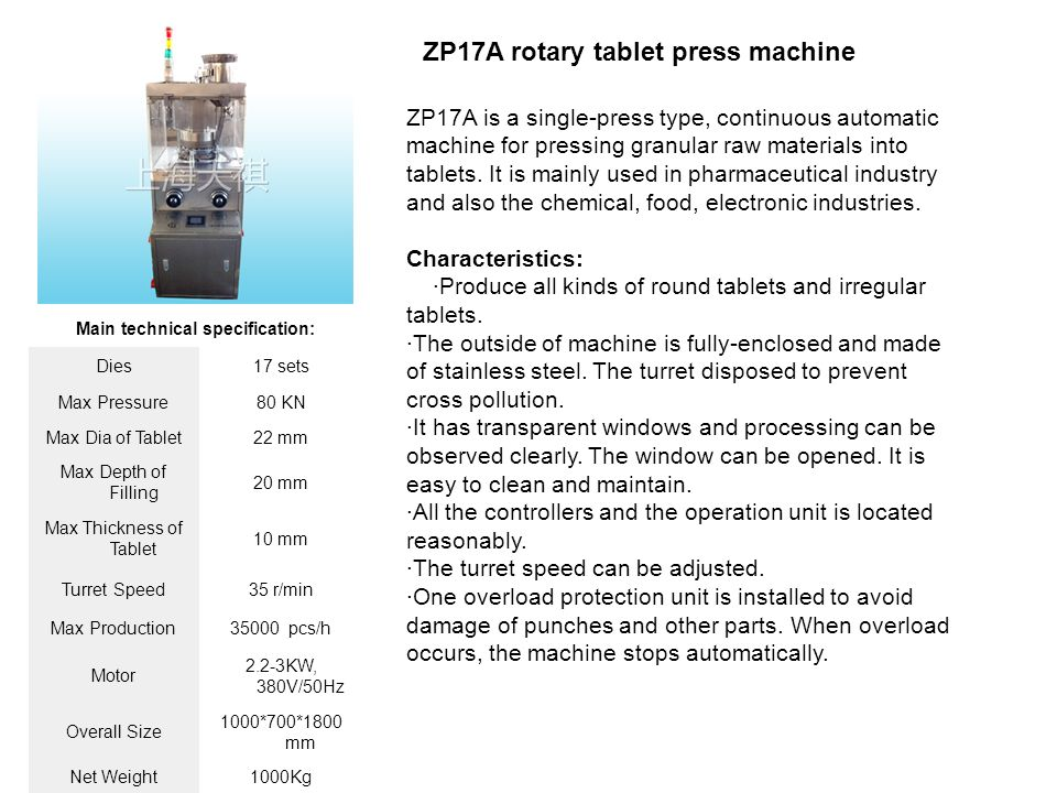 ZP17A rotary tablet press machine ZP17A is a single-press type, continuous automatic machine for pressing granular raw materials into tablets. It is m