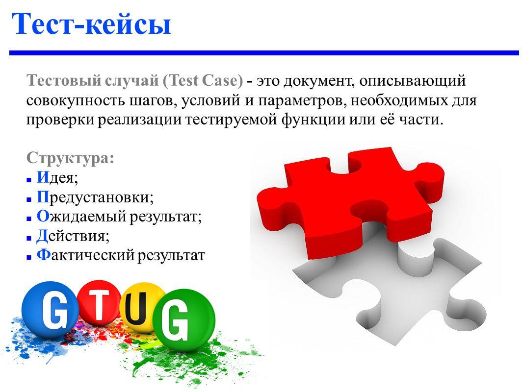 Тест-кейсы Тестовый случай (Test Case) - это документ, описывающий совокупность шагов, условий и параметров, необходимых для проверки реализации тести