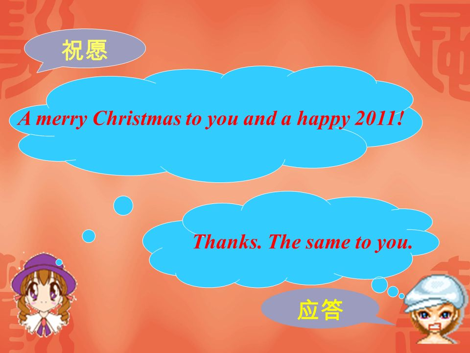 Have a good Christmas/Spring Festival! Thanks. And you too.