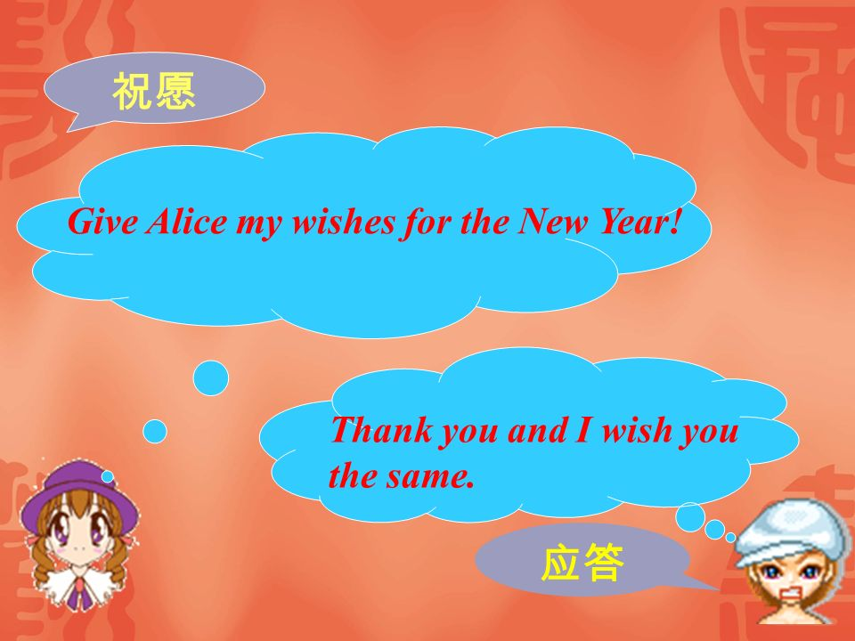 Please send my greetings to Alice. Thank you very much.