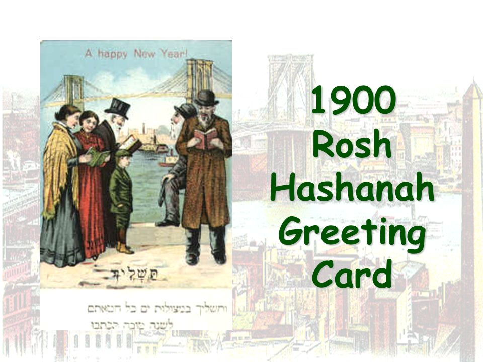1900 Rosh Hashanah Greeting Card