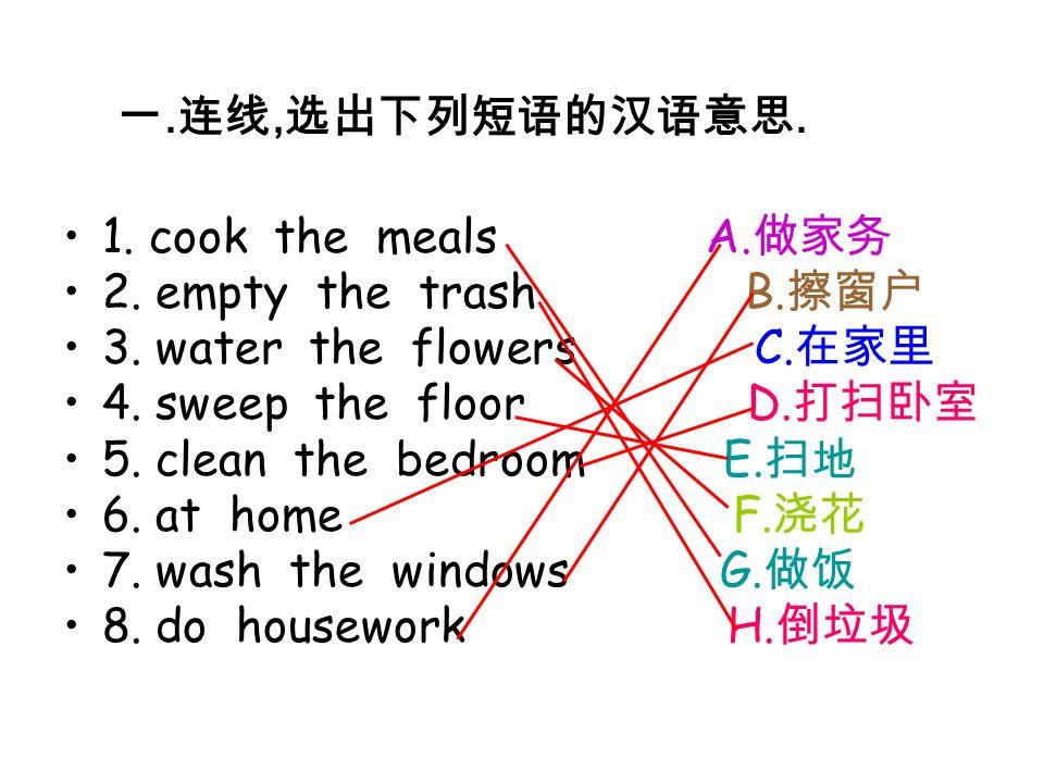 Sweep, sweep, sweep the floor. I can sweep the floor. Cook, cook, cook the meals. I can cook the meals. Clean, clean, clean the bedroom. I can clean t