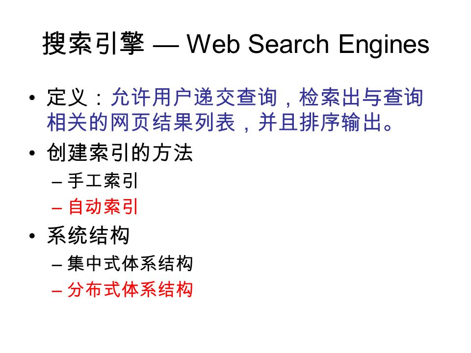 Web Search Engines –