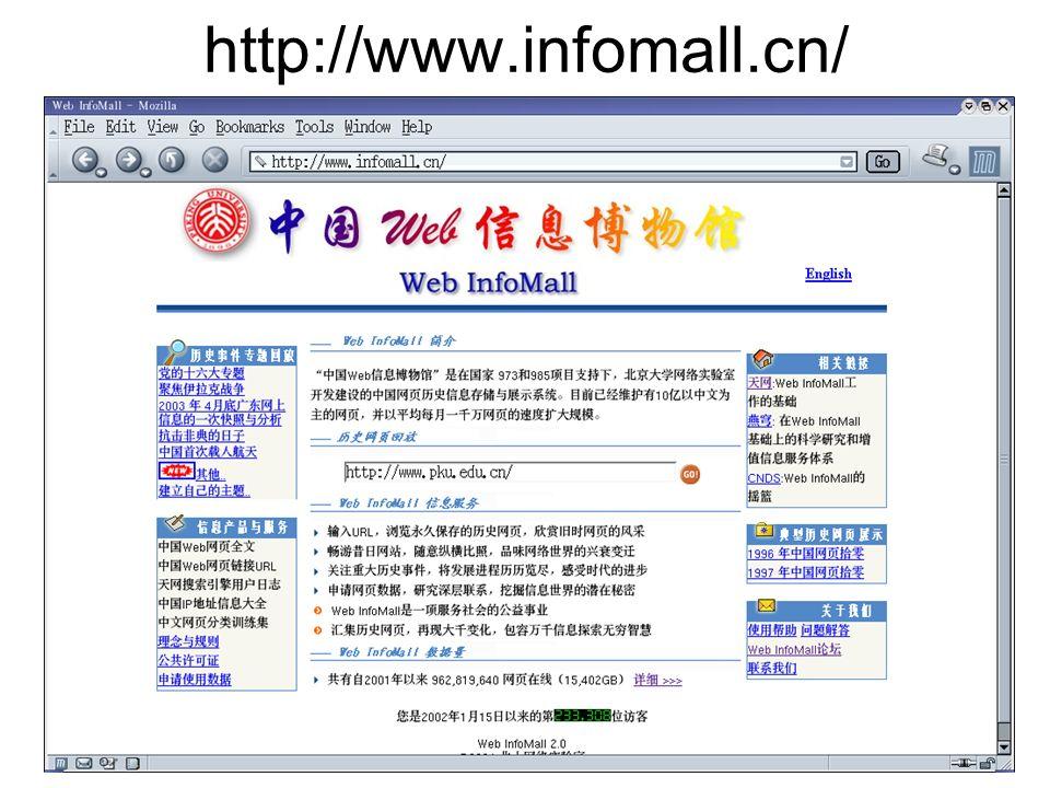 http://www.infomall.cn/