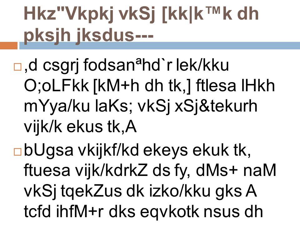Hkz Vkpkj vkSj [kk|kk dh pksjh jksdus---,d csgrj fodsanªhd`r lek/kku O;oLFkk [kM+h dh tk,] ftlesa lHkh mYya/ku laKs; vkSj xSj&tekurh vijk/k ekus tk,A bUgsa vkijkf/kd ekeys ekuk tk, ftuesa vijk/kdrkZ ds fy, dMs+ naM vkSj tqekZus dk izko/kku gks A tcfd ihfM+r dks eqvkotk nsus dh O;oLFkk gksA