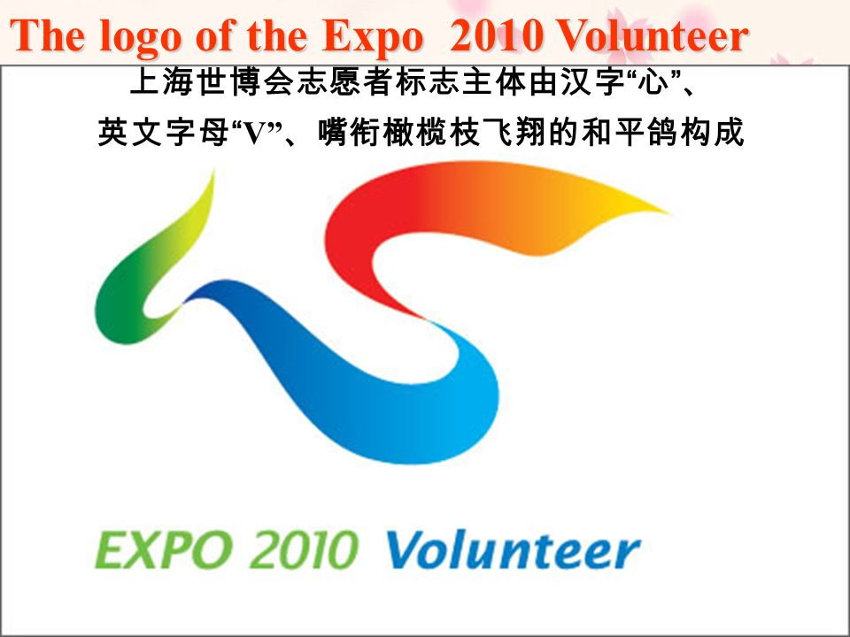 The logo ( ) The logo ( ) of the 2010 Shanghai Expo Haibaomascot ( )