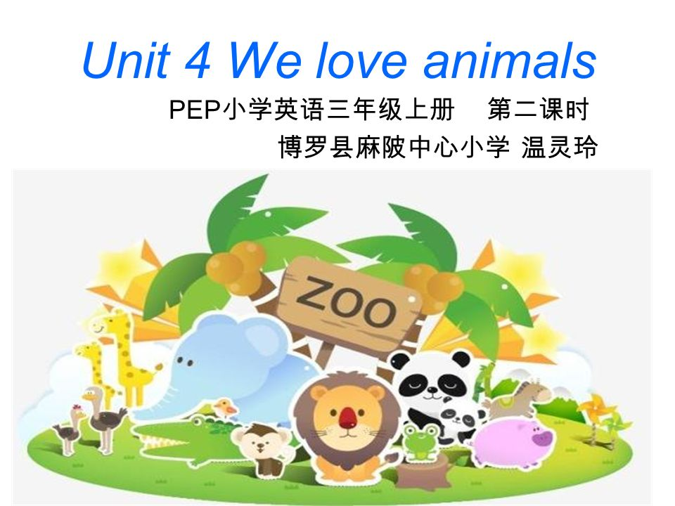Unit 4 We love animals PEP