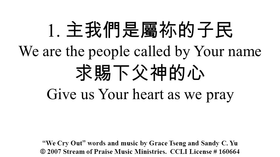 Send us revival, forgive our sins Lord, let Your kingdom come We Cry Out words and music by Grace Tseng and Sandy C.