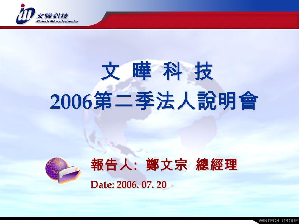 2006 2006 : : Date: 2006. 07. 20