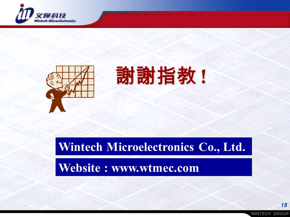 18 Wintech Microelectronics Co., Ltd. Website : www.wtmec.com ! !