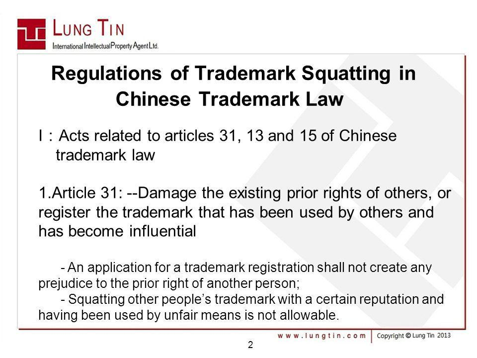 Regulations of Trademark Squatting in Chinese Trademark Law I Acts related to articles 31, 13 and 15 of Chinese trademark law 1.Article 31: --Damage t