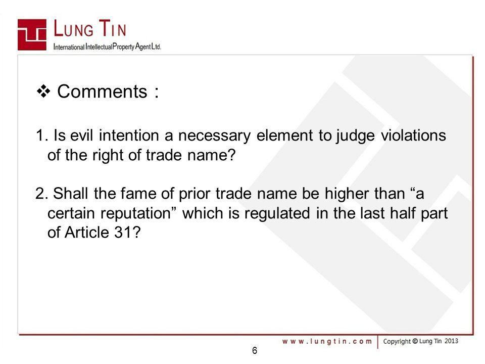 6 Comments 1. Is evil intention a necessary element to judge violations of the right of trade name? 2. Shall the fame of prior trade name be higher th