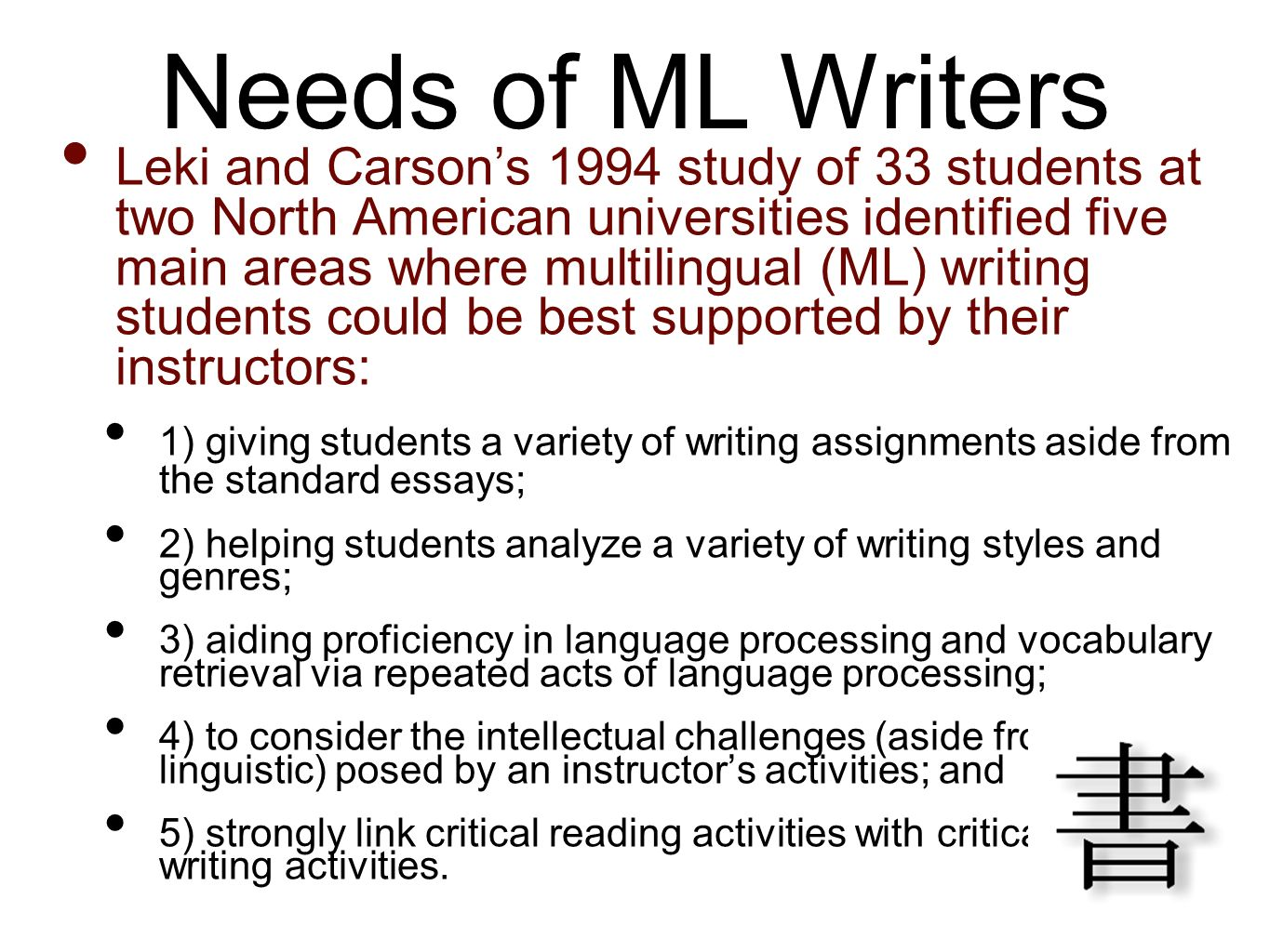Needs of ML Writers Leki and Carsons 1994 study of 33 students at two North American universities identified five main areas where multilingual (ML) w