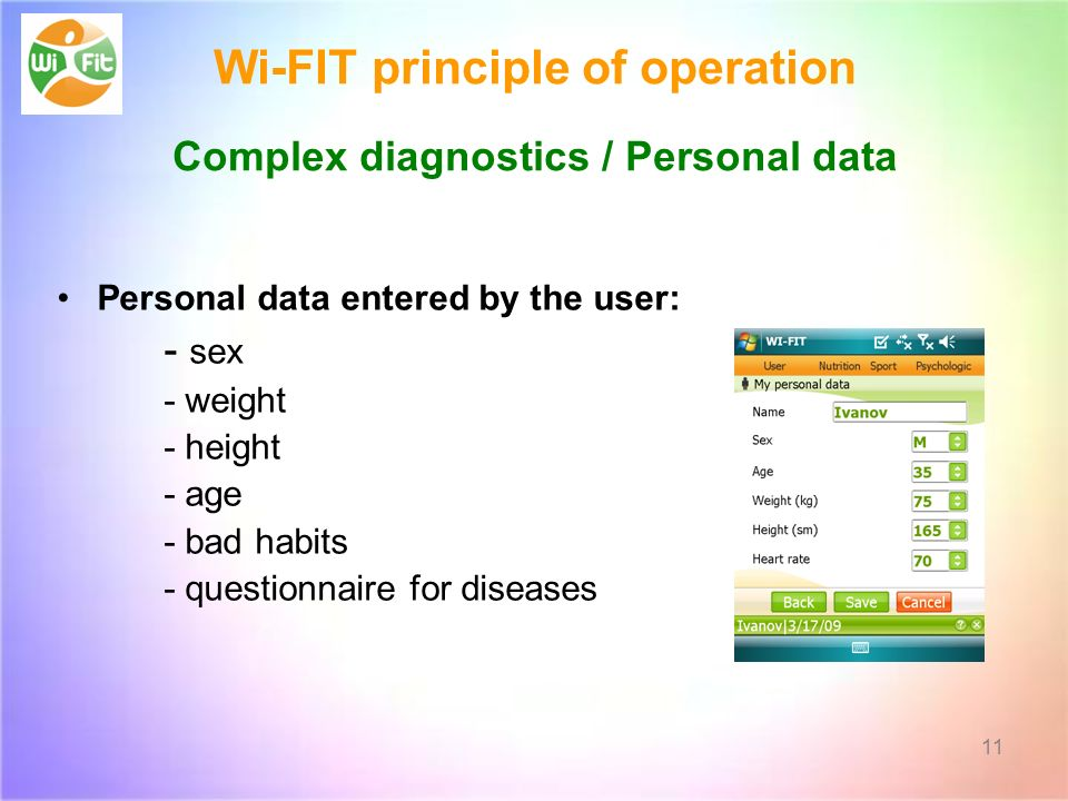 Wi-FIT principle of operation Complex diagnostics / Personal data Personal data entered by the user: - sex - weight - height - age - bad habits - questionnaire for diseases 11