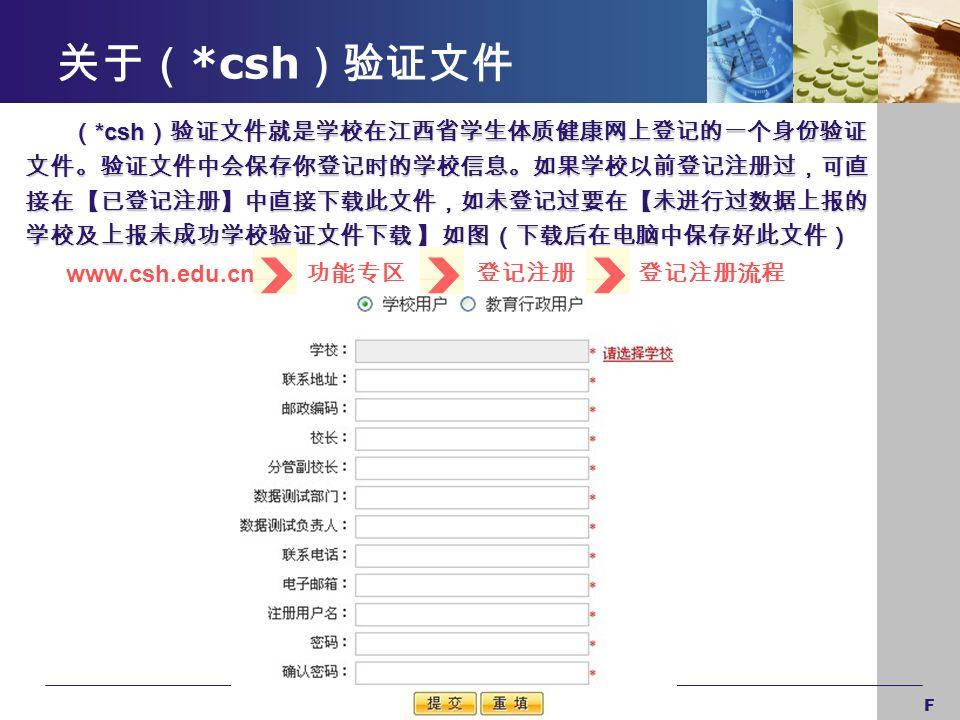 *csh *csh *csh www.csh.edu.cn F