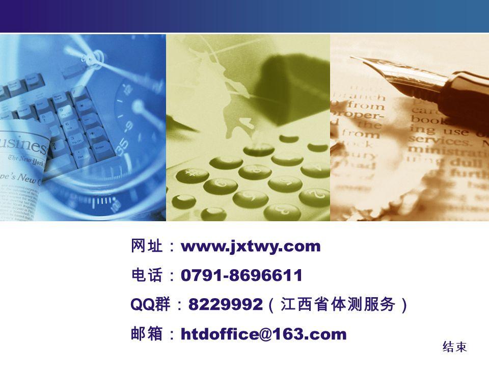 LOGO www.jxtwy.com 0791-8696611 QQ 8229992 htdoffice@163.com
