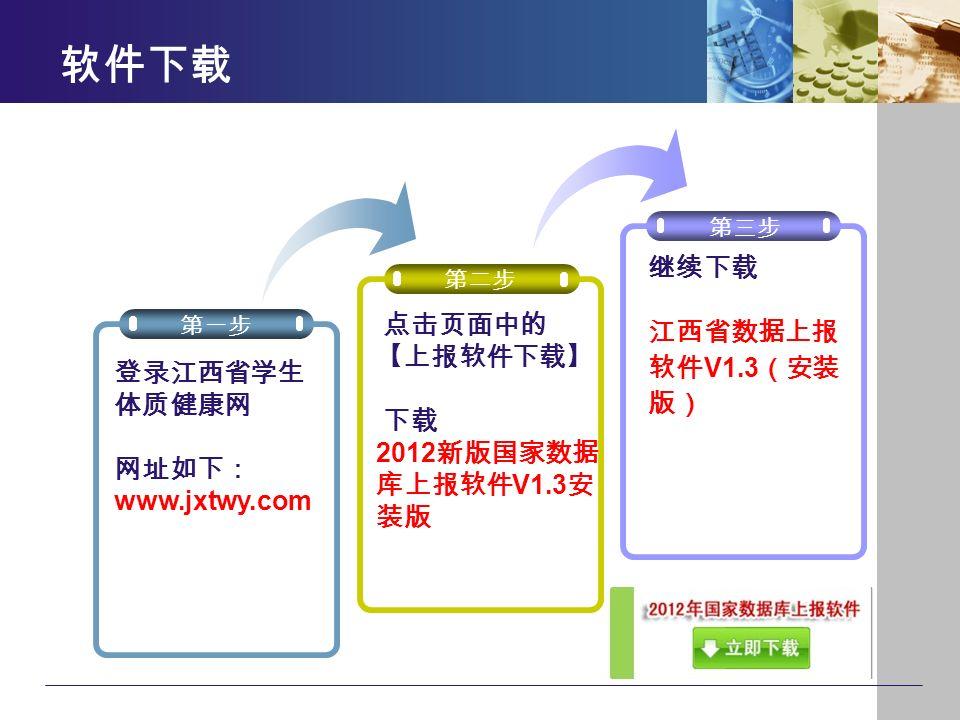 www.jxtwy.com 2012 V1.3 V1.3
