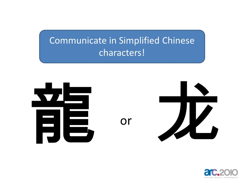 or Communicate in Simplified Chinese characters!