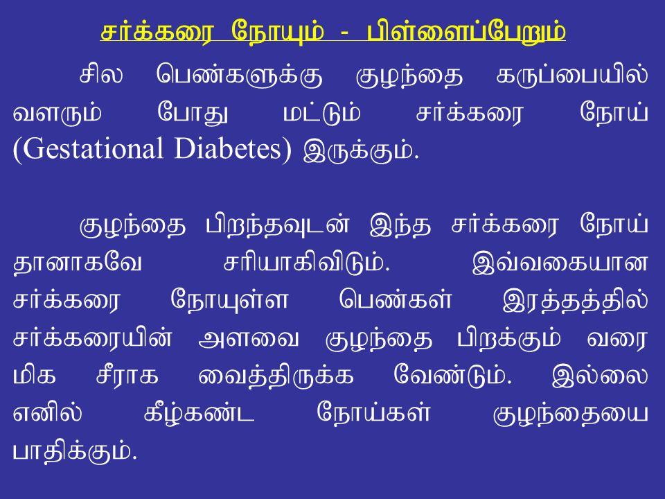 rHf;fiu NehAk; - gps;isg;NgWk; rpy ngz;fSf;F Foe;ij fUg;igapy; tsUk; NghJ kl;Lk; rHf;fiu Neha; (Gestational Diabetes),Uf;Fk;. Foe;ij gpwe;jTld;,e;j rH
