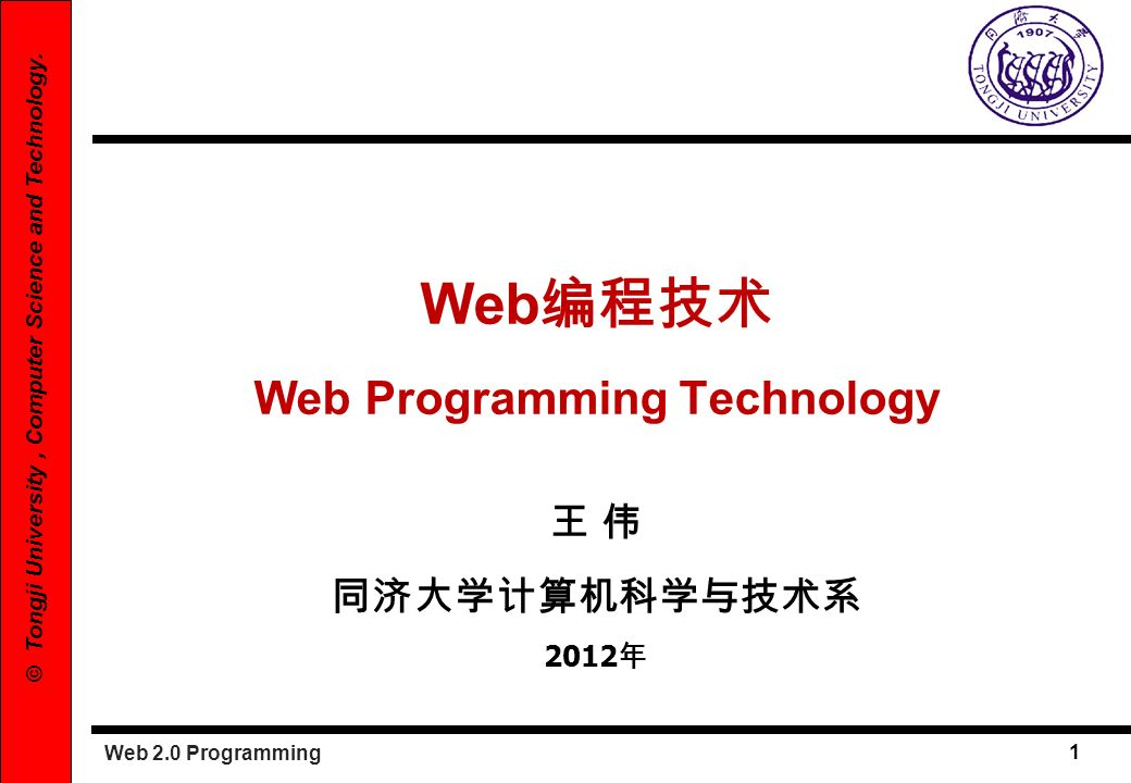Web 2.0 Programming 1 © Tongji University, Computer Science and Technology. Web Web Programming Technology 2012