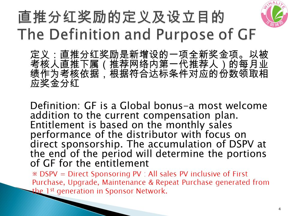 Definition: GF is a Global bonus-a most welcome addition to the current compensation plan.