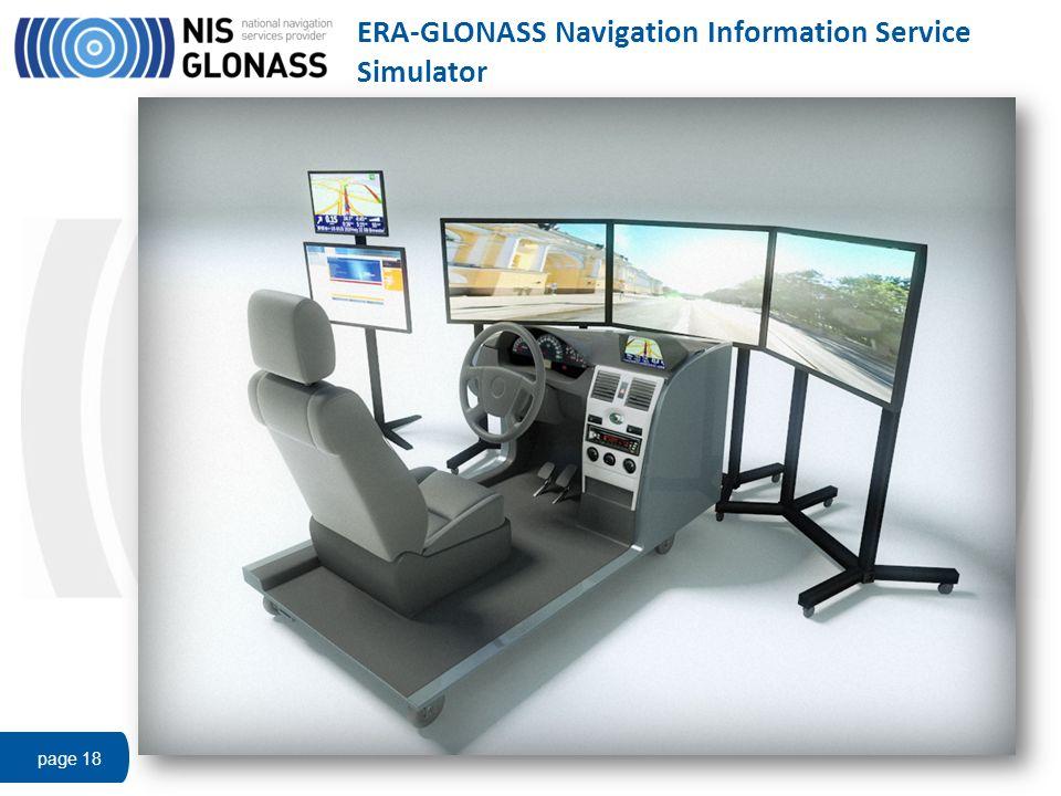 ERA-GLONASS Navigation Information Service Simulator page 18