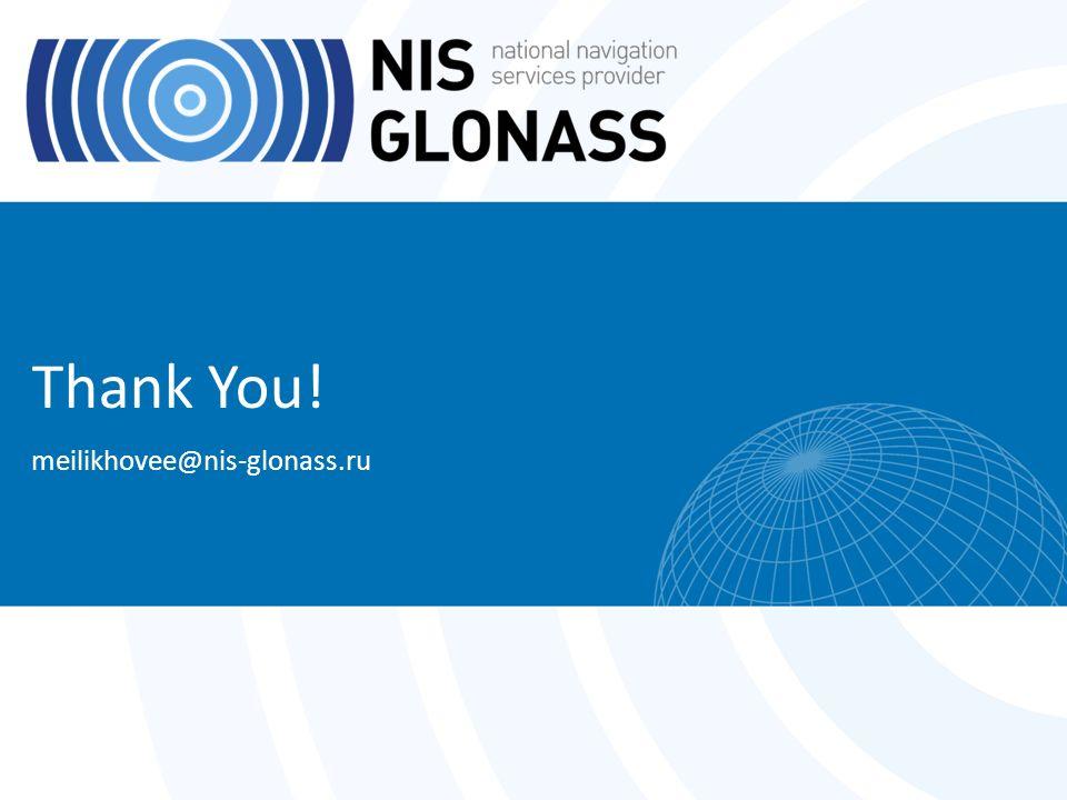 Thank You! meilikhovee@nis-glonass.ru