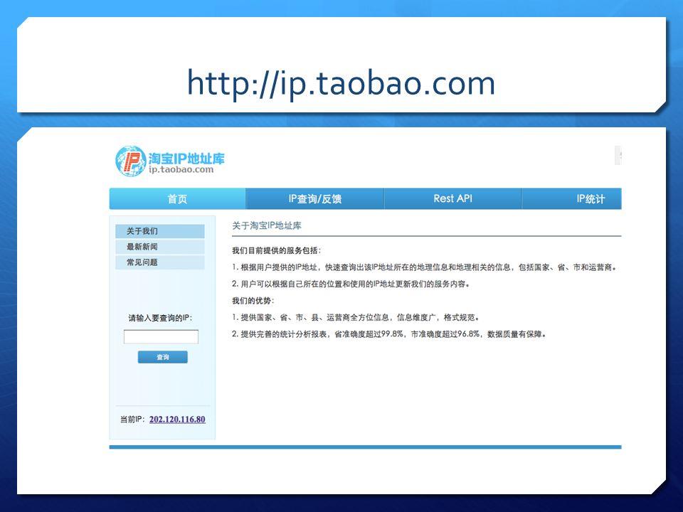 http://ip.taobao.com