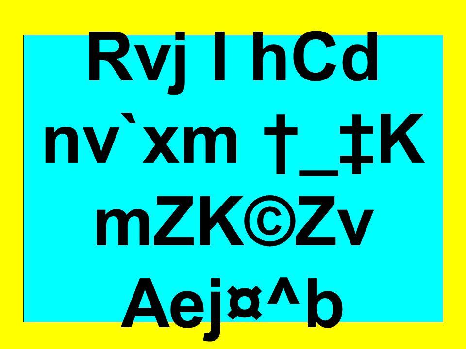 Rvj I hCd nv`xm _K mZK©Zv Aej¤^b