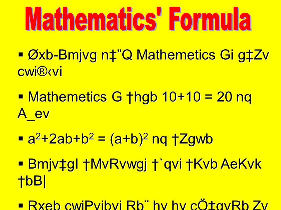 Øxb-Bmjvg nQ Mathemetics Gi gZv cwi®vi Øxb-Bmjvg nQ Mathemetics Gi gZv cwi®vi Mathemetics G hgb 10+10 = 20 nq A_ev Mathemetics G hgb 10+10 = 20 nq A_e
