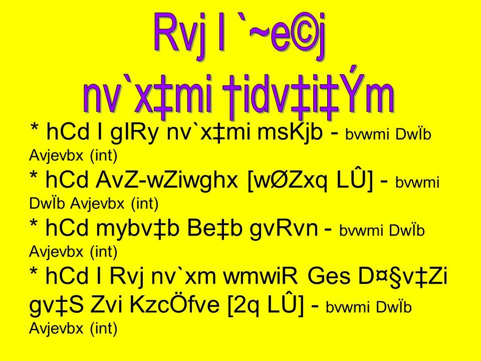 * hCd I gIRy nv`xmi msKjb - bvwmi DwÏb Avjevbx (int) * hCd AvZ-wZiwghx [wØZxq LÛ] - bvwmi DwÏb Avjevbx (int) * hCd mybvb Beb gvRvn - bvwmi DwÏb Avjevb