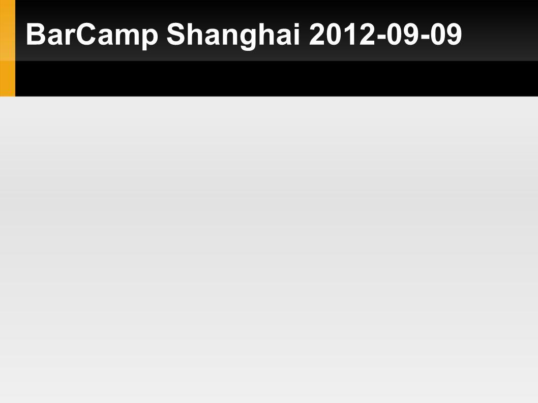 BarCamp Shanghai 2012-09-09
