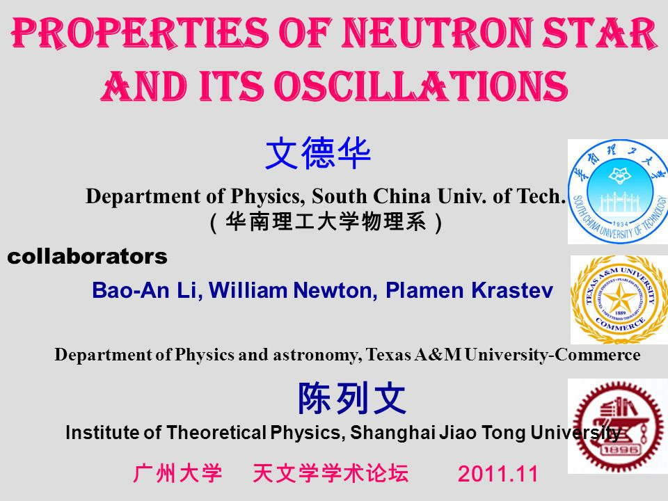 Department of Physics, South China Univ. of Tech. Properties of Neutron Star and its oscillations 2011.11 collaborators Bao-An Li, William Newton, Pla