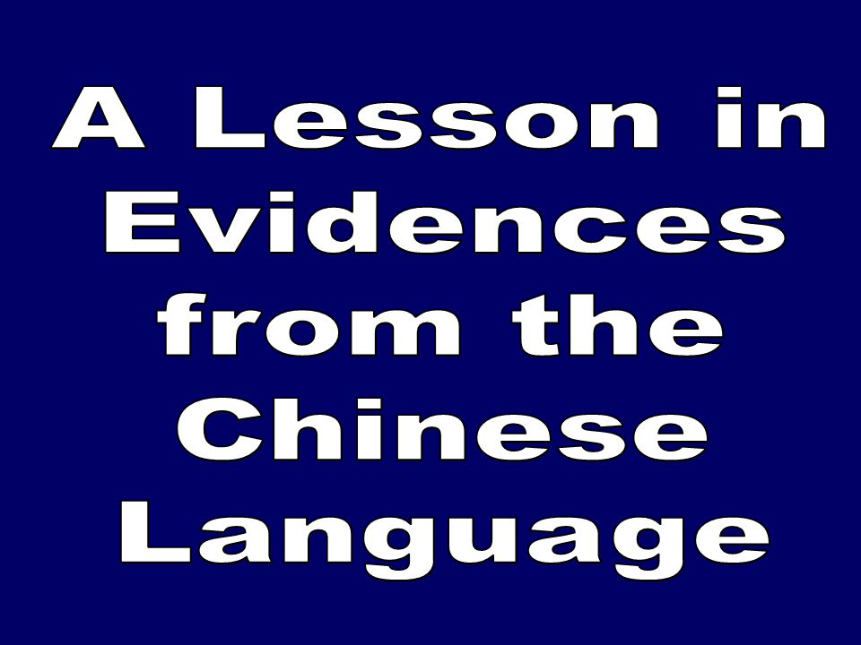 The Chinese Language Is the oldest, continuous written language in the World First written over 4,500 years ago The inventors of the written language drew pictures to express words or ideas Simple pictures were combined to make more complex thoughts