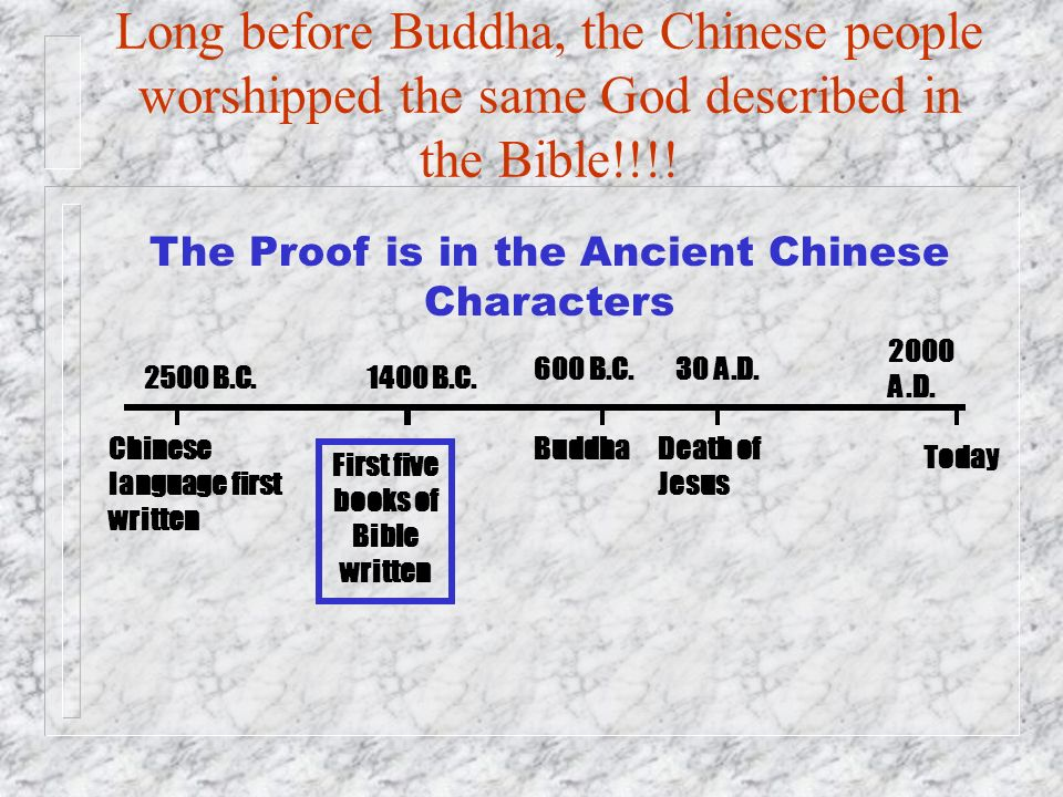 Long before Buddha, the Chinese people worshipped the same God described in the Bible!!!! The Proof is in the Ancient Chinese Characters 2000 A.D. 30