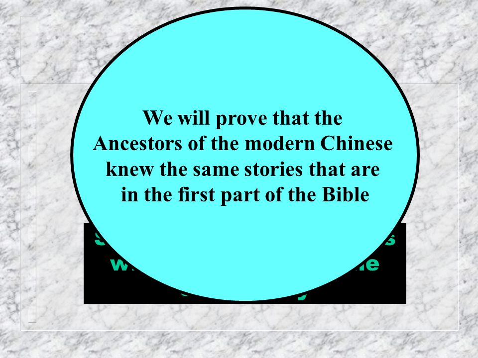 We will now examine some stories in the Bible Then Show Chinese Characters which demonstrate the same story We will prove that the Ancestors of the mo