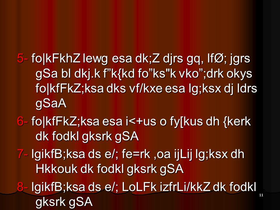 11 5- fo|kFkhZ lewg esa dk;Z djrs gq, lfØ; jgrs gSa bl dkj.k fk{kd foks