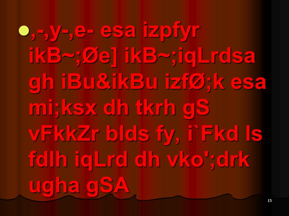 15,-,y-,e- esa izpfyr ikB~;Øe] ikB~;iqLrdsa gh iBu&ikBu izfØ;k esa mi;ksx dh tkrh gS vFkkZr blds fy, i`Fkd ls fdlh iqLrd dh vko';drk ugha gSA,-,y-,e-
